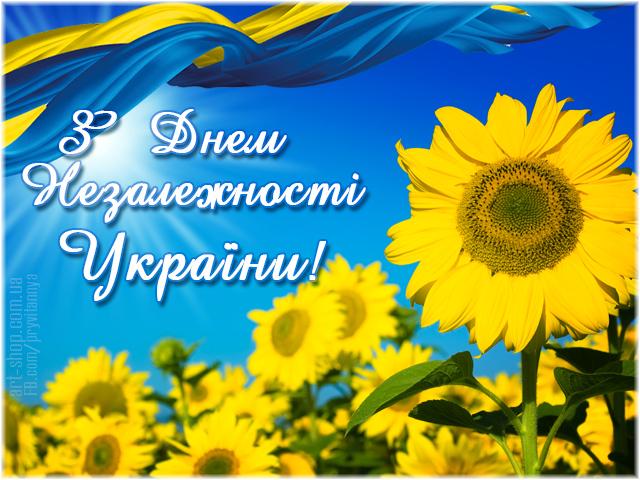 24-z-dnem-nezalezhnosti-ukrayini-kartinki