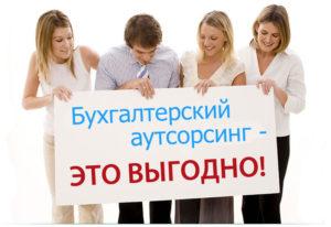 Бухгалтерский аутсоринг в Харькове