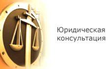 Юридическая он-лайн консультация в Харькове