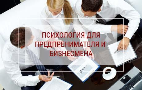 Психология для предпринимателя и бизнесмена